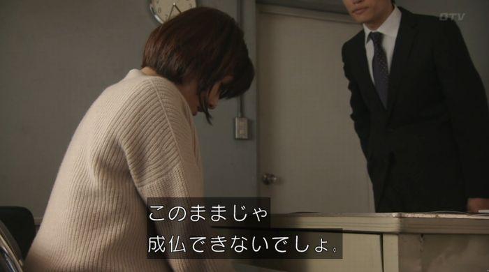 ナオミとカナコ 10話のキャプチャ136