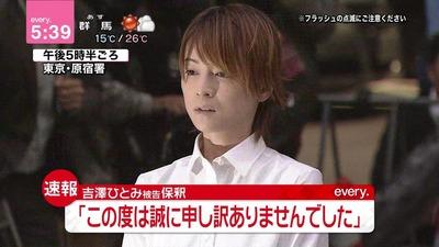 【急募】吉澤ひとみさんが謝罪会見で逆転する方法