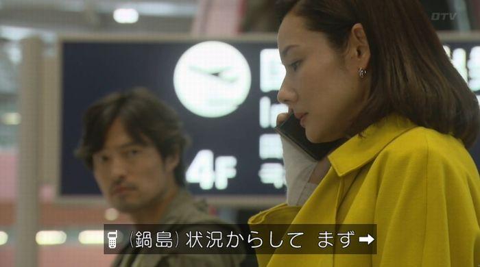 ナオミとカナコ 10話のキャプチャ334