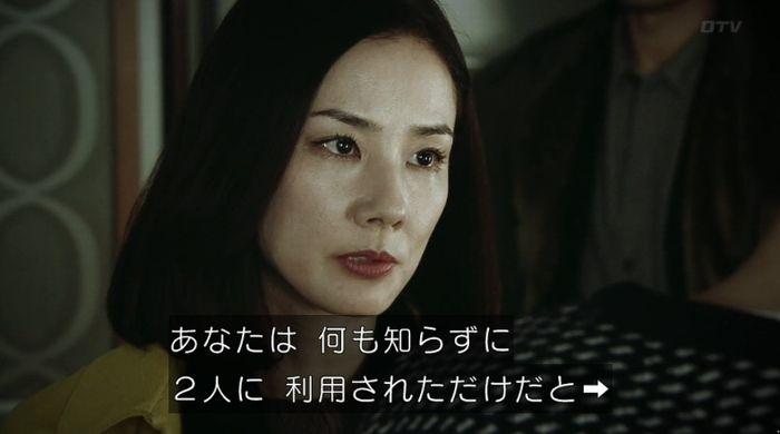 ナオミとカナコ 10話のキャプチャ250