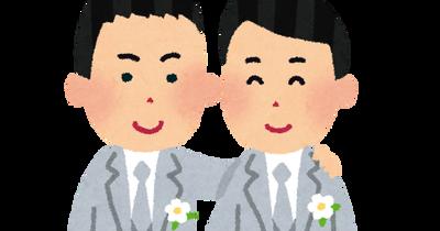ゲイで偽装結婚5年目やけど質問ある?