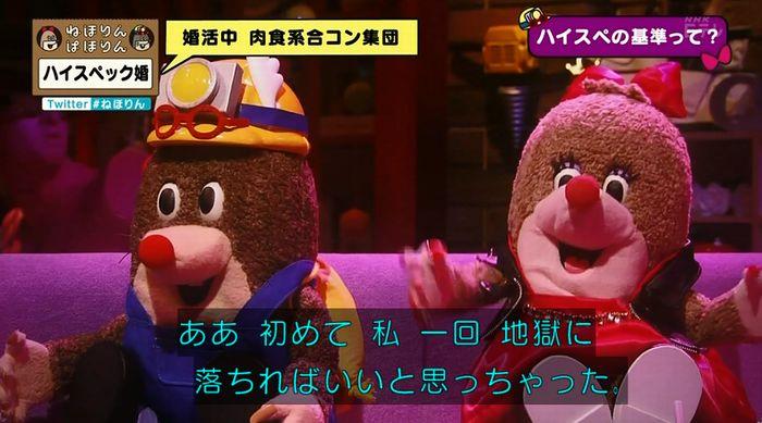 ねほりんぱほりんのキャプ226