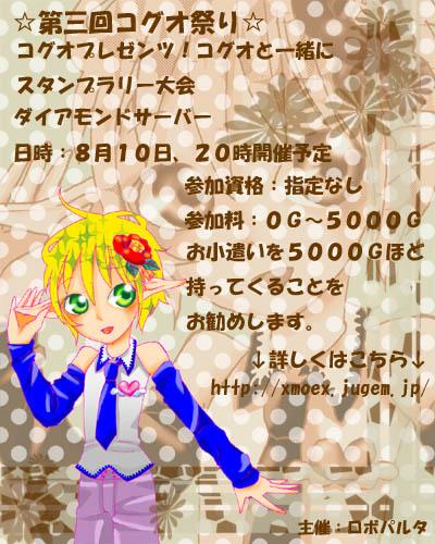 コグオ祭りポスター