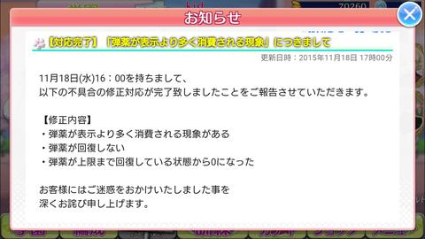 Screenshot_2015-11-18-21-21-01