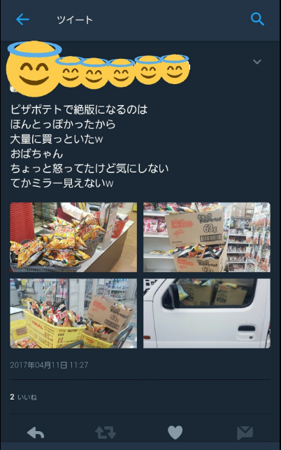 SnapCrab_NoName_2017-4-12_8-55-36_No-00