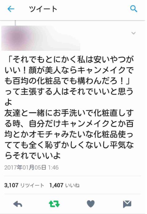 SnapCrab_NoName_2017-1-7_1-46-3_No-00
