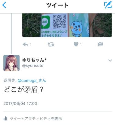 SnapCrab_NoName_2017-6-5_23-48-47_No-00