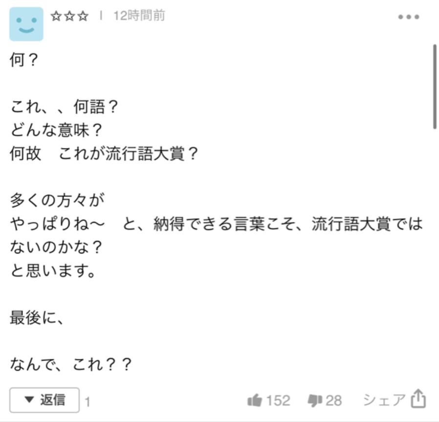 ヤフコメ ネトウヨ