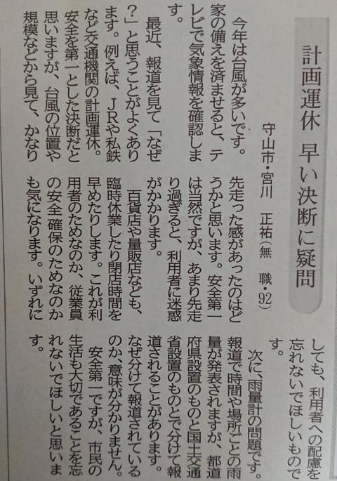 SnapCrab_NoName_2018-10-11_22-22-37_No-00