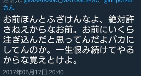 SnapCrab_NoName_2017-6-17_21-36-15_No-00