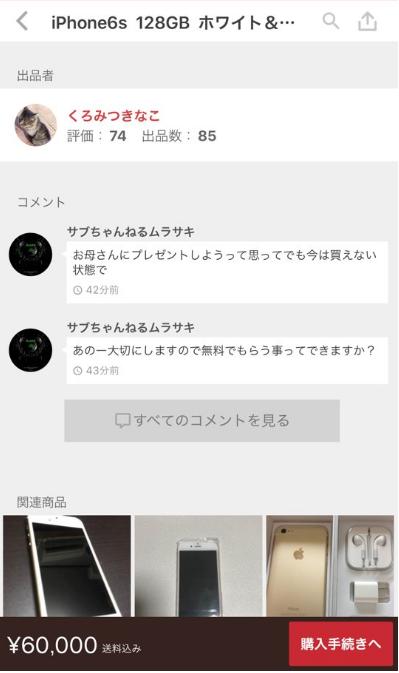 SnapCrab_NoName_2017-1-30_0-48-35_No-00