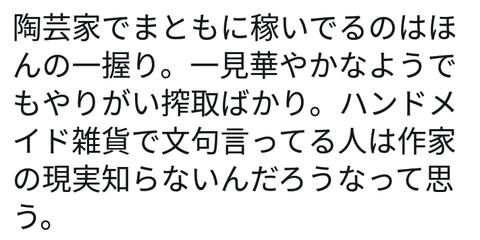 SnapCrab_NoName_2018-11-6_19-43-44_No-00