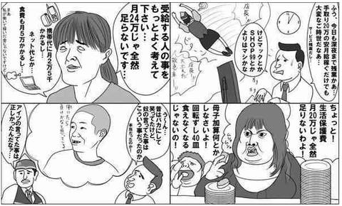 SnapCrab_NoName_2017-1-25_20-19-35_No-00