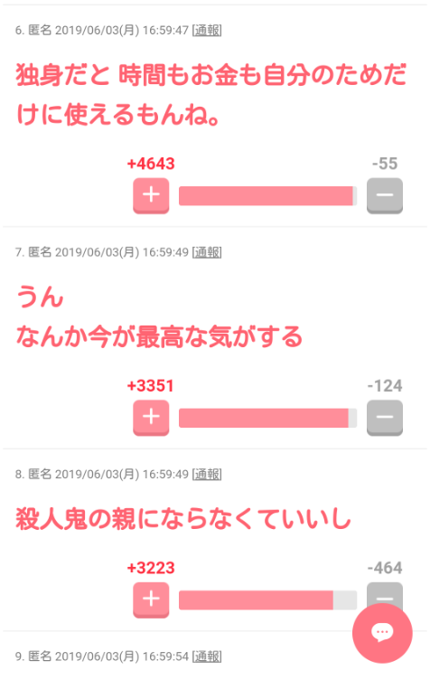 SnapCrab_NoName_2019-6-4_17-26-22_No-00
