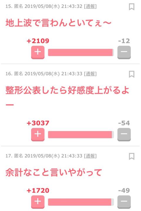 SnapCrab_NoName_2019-5-9_7-17-5_No-00