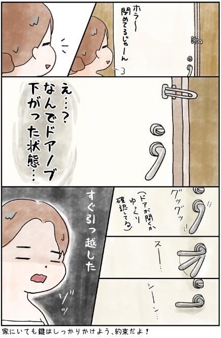 SnapCrab_NoName_2017-4-8_3-29-3_No-00