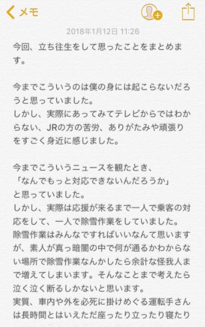 SnapCrab_NoName_2018-1-12_19-59-49_No-00