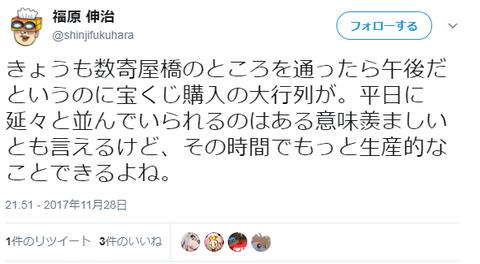 SnapCrab_NoName_2017-12-15_21-32-2_No-00