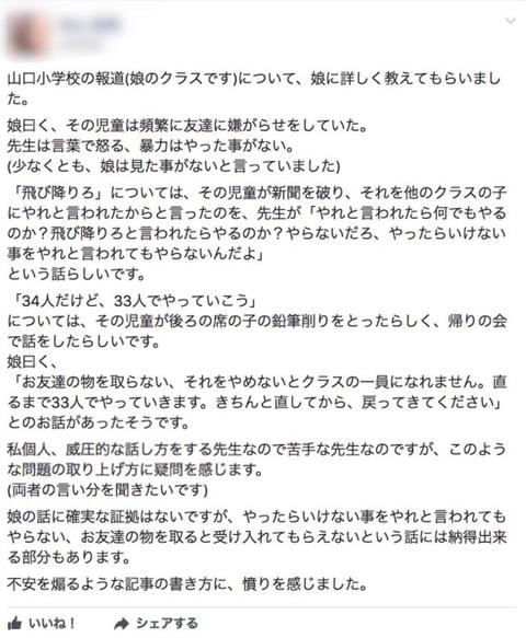 SnapCrab_NoName_2017-7-18_19-45-43_No-00