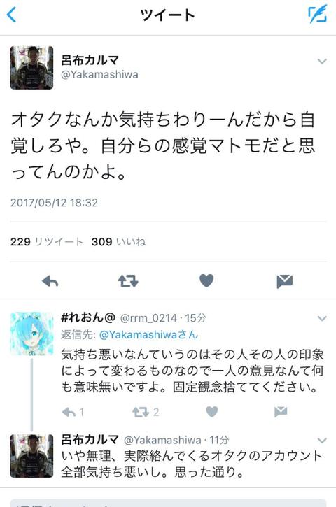 SnapCrab_NoName_2018-8-8_16-58-59_No-00