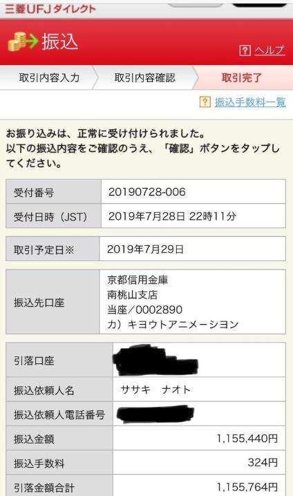 SnapCrab_NoName_2019-7-30_15-38-7_No-00