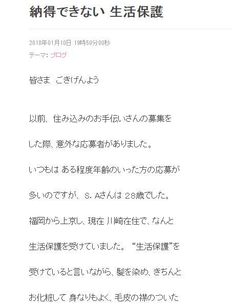 SnapCrab_NoName_2018-1-12_22-9-38_No-00