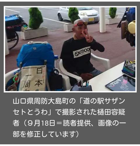 SnapCrab_NoName_2018-9-30_21-22-8_No-00