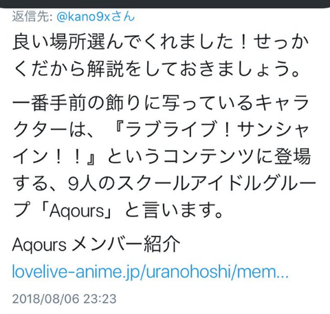 SnapCrab_NoName_2018-8-9_1-28-58_No-00
