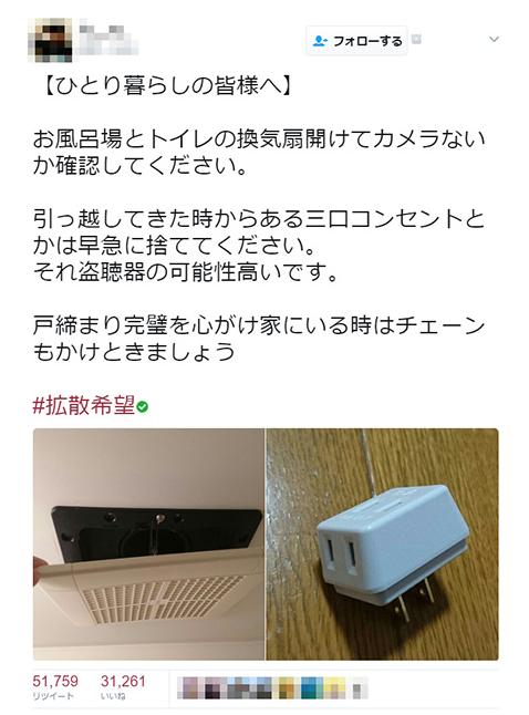 SnapCrab_NoName_2017-4-11_11-19-42_No-00