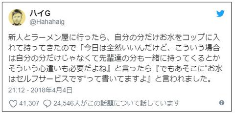 SnapCrab_NoName_2018-4-6_23-42-9_No-00