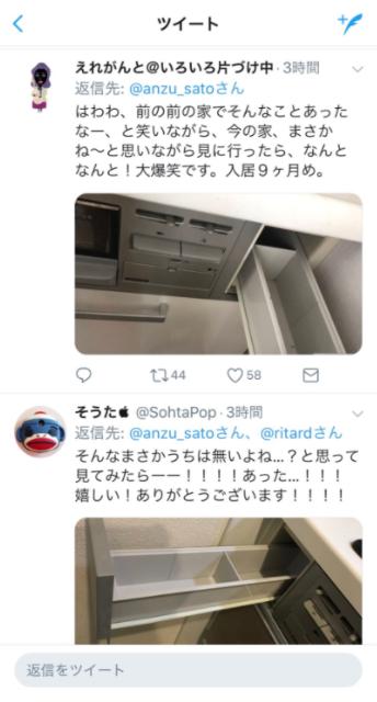 SnapCrab_NoName_2018-2-13_23-16-0_No-00