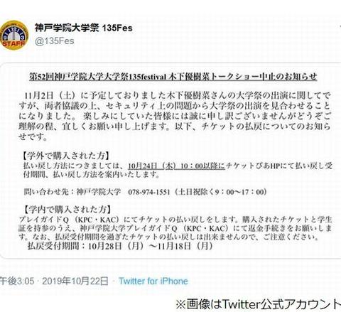 SnapCrab_NoName_2019-10-23_23-32-26_No-00