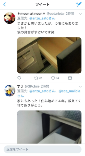 SnapCrab_NoName_2018-2-13_23-16-10_No-00
