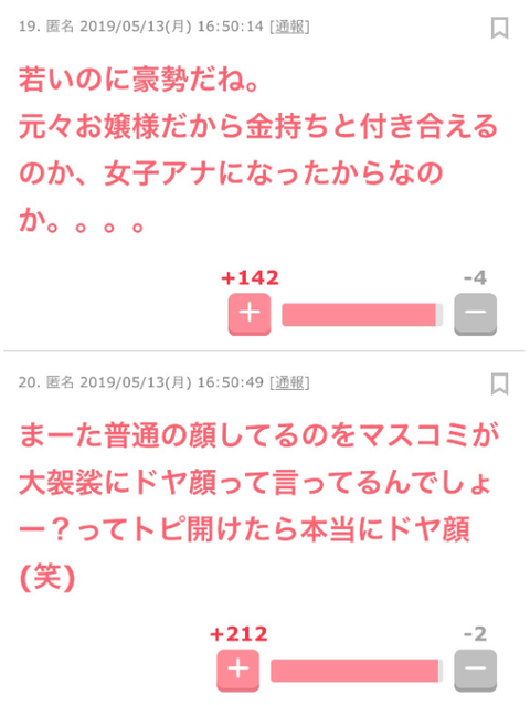 SnapCrab_NoName_2019-5-14_1-32-12_No-00