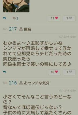 SnapCrab_NoName_2018-3-12_23-19-2_No-00