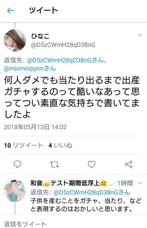 SnapCrab_NoName_2018-5-14_10-59-7_No-00