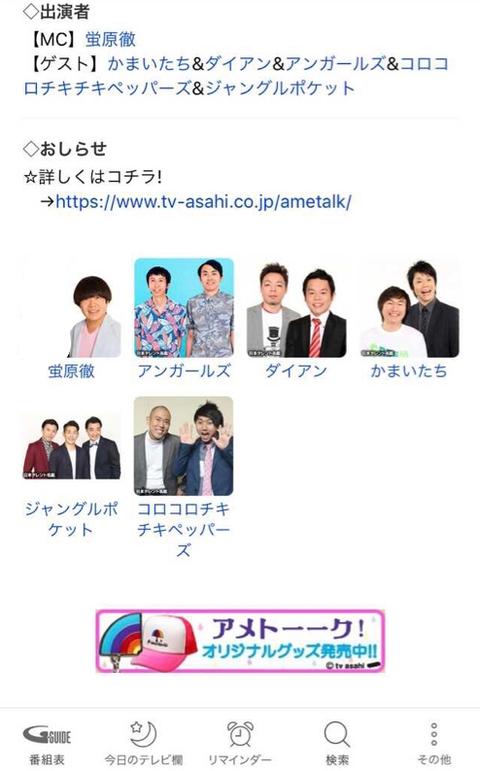 SnapCrab_NoName_2019-6-26_8-17-36_No-00