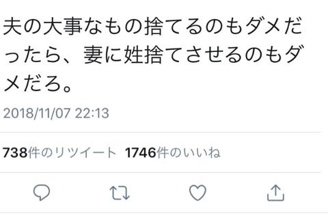SnapCrab_NoName_2018-11-11_2-40-3_No-00