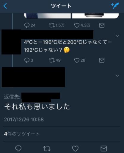 SnapCrab_NoName_2017-12-30_6-19-44_No-00