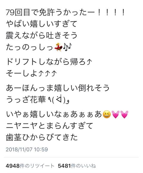 SnapCrab_NoName_2018-11-11_0-36-12_No-00