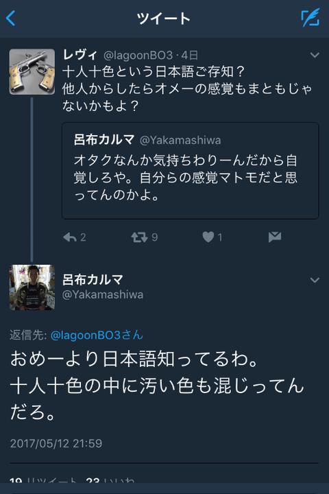 SnapCrab_NoName_2018-8-8_17-0-29_No-00