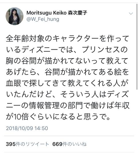 SnapCrab_NoName_2018-10-12_4-45-16_No-00