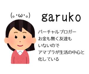 garuko