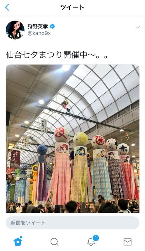 SnapCrab_NoName_2018-8-9_1-28-19_No-00