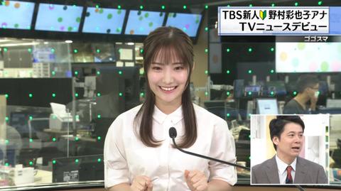 【画像】TBSニュースに突如、過去最高レベルの女子アナが現れる