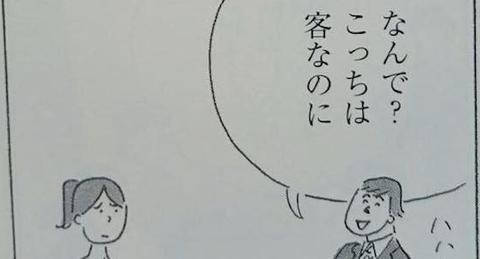 SnapCrab_NoName_2018-1-11_21-9-8_No-00
