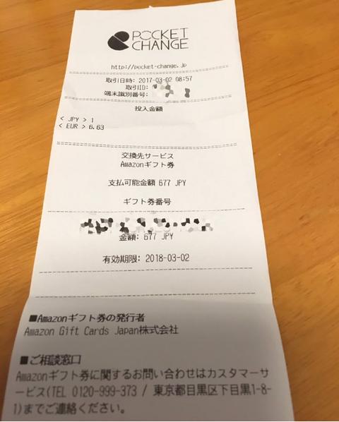 SnapCrab_NoName_2017-3-2_20-51-55_No-00