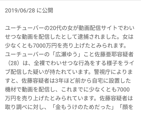 SnapCrab_NoName_2019-6-28_13-48-45_No-00