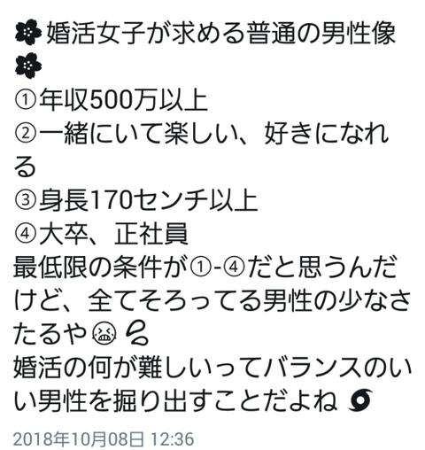 SnapCrab_NoName_2018-10-10_22-49-30_No-00