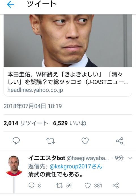 SnapCrab_NoName_2018-7-4_23-26-3_No-00